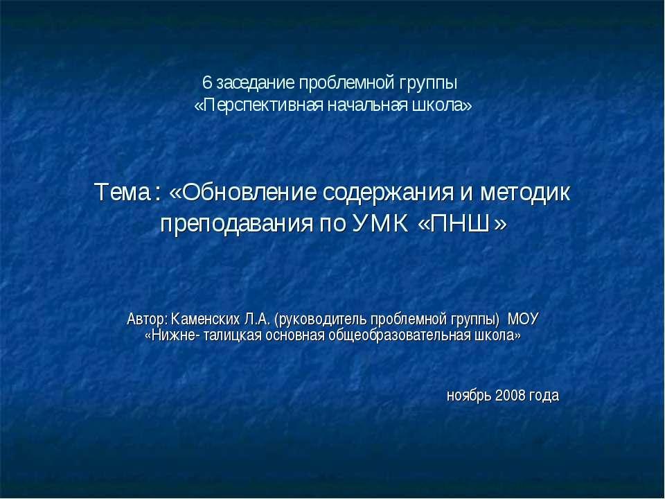 6 заседание проблемной группы «Перспективная начальная школа» Тема : «Обновле...