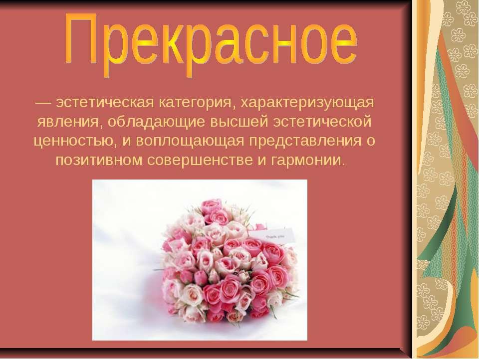 — эстетическая категория, характеризующая явления, обладающие высшей эстетиче...