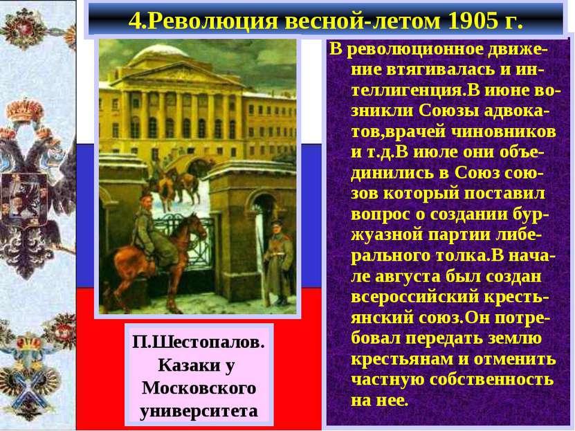 В революционное движе-ние втягивалась и ин-теллигенция.В июне во-зникли Союзы...