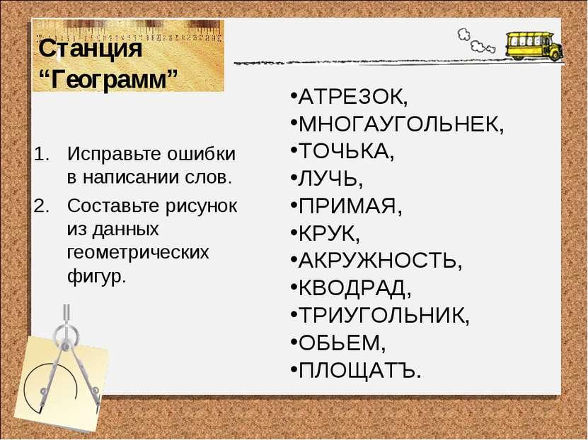 """Станция """"Геограмм"""" Исправьте ошибки в написании слов. Составьте рисунок из да..."""