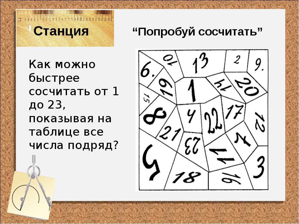 """Станция """"Попробуй сосчитать"""" Как можно быстрее сосчитать от 1 до 23, показыва..."""