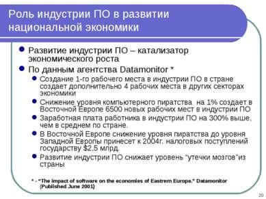 * Роль индустрии ПО в развитии национальной экономики Развитие индустрии ПО –...