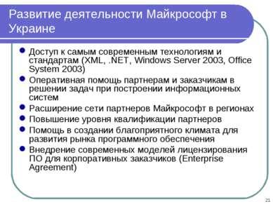 * Развитие деятельности Майкрософт в Украине Доступ к самым современным техно...