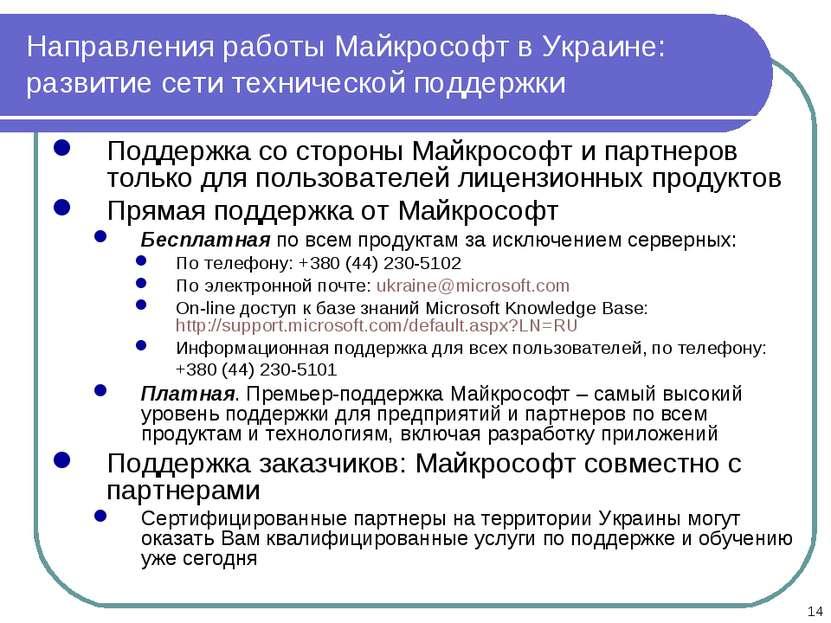 * Направления работы Майкрософт в Украине: развитие сети технической поддержк...