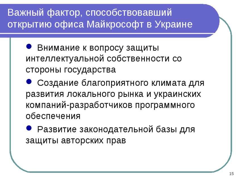 * Важный фактор, способствовавший открытию офиса Майкрософт в Украине Внимани...