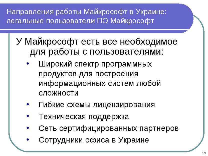 * Направления работы Майкрософт в Украине: легальные пользователи ПО Майкросо...