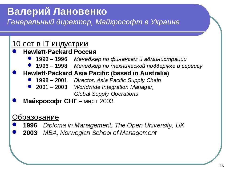 * Валерий Лановенко Генеральный директор, Майкрософт в Украине 10 лет в IT ин...