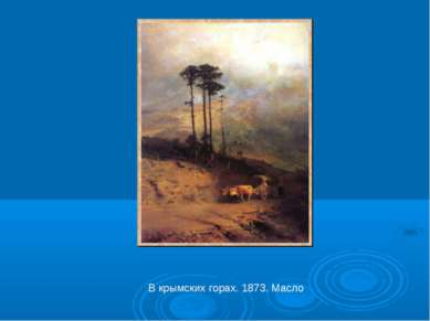 В крымских горах. 1873. Масло