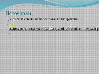 Источники Б) активные ссылки на использование изображений: http://uamuseum.co...