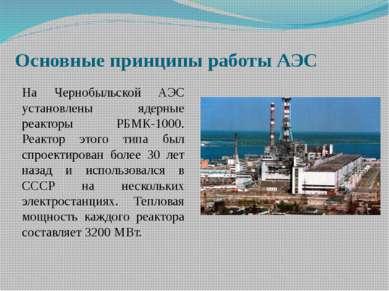 Основные принципы работы АЭС На Чернобыльской АЭС установлены ядерные реактор...