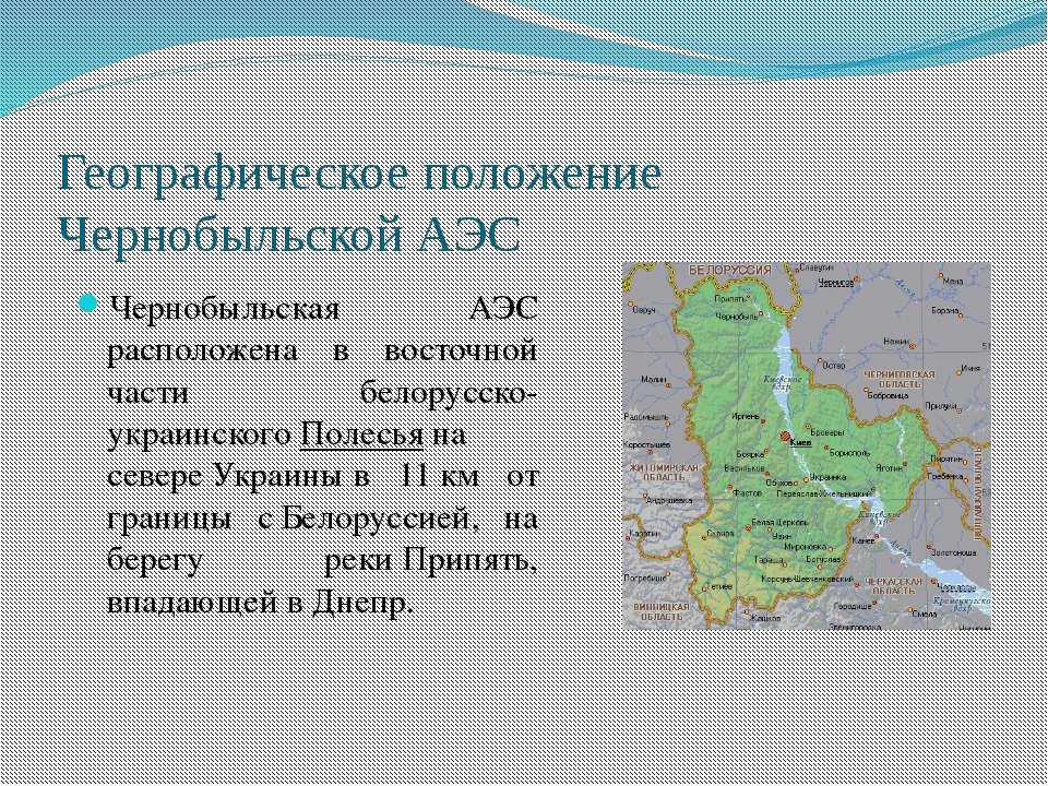 Географическое положение Чернобыльской АЭС Чернобыльская АЭС расположена в во...