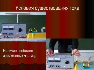 Условия существования тока Наличие свободно заряженных частиц.
