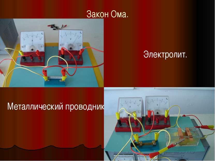 Закон Ома. Металлический проводник. Электролит.