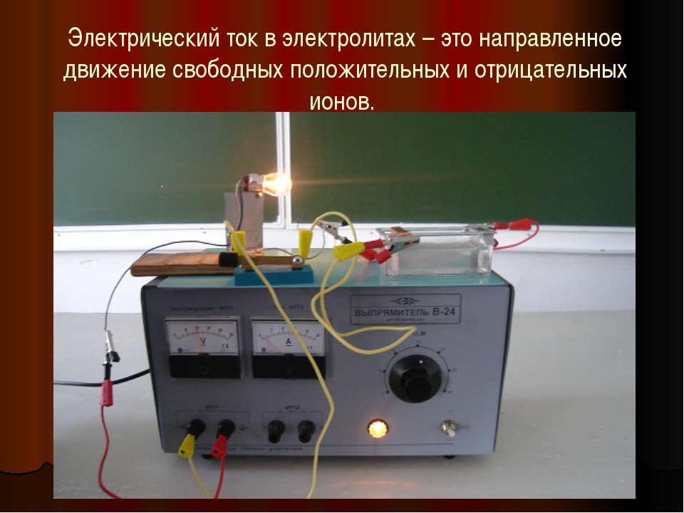 Электрический ток в электролитах – это направленное движение свободных положи...