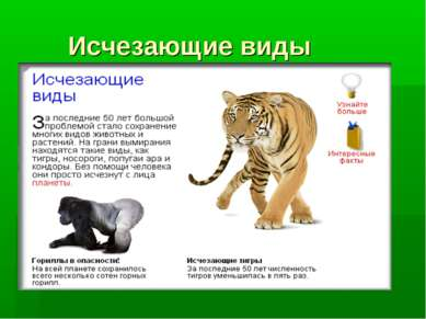 Исчезающие виды