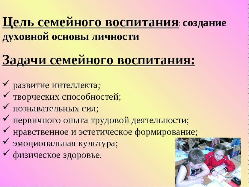 Курсовая работа Семейное воспитание работа  Курсовая работа по педагогике на тему семейное воспитание