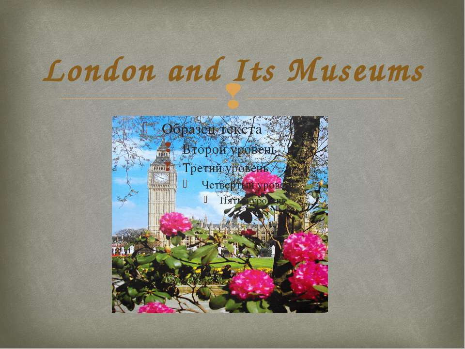 London and Its Museums