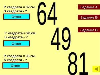 P квадрата = 32 см. S квадрата - ? P квадрата = 28 см. S квадрата - ? P квадр...