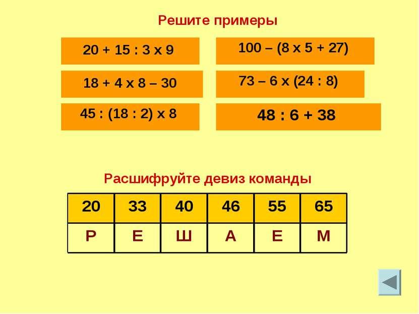 М Е А Ш Е Р 65 55 46 40 33 20 Решите примеры Расшифруйте девиз команды 20 + 1...