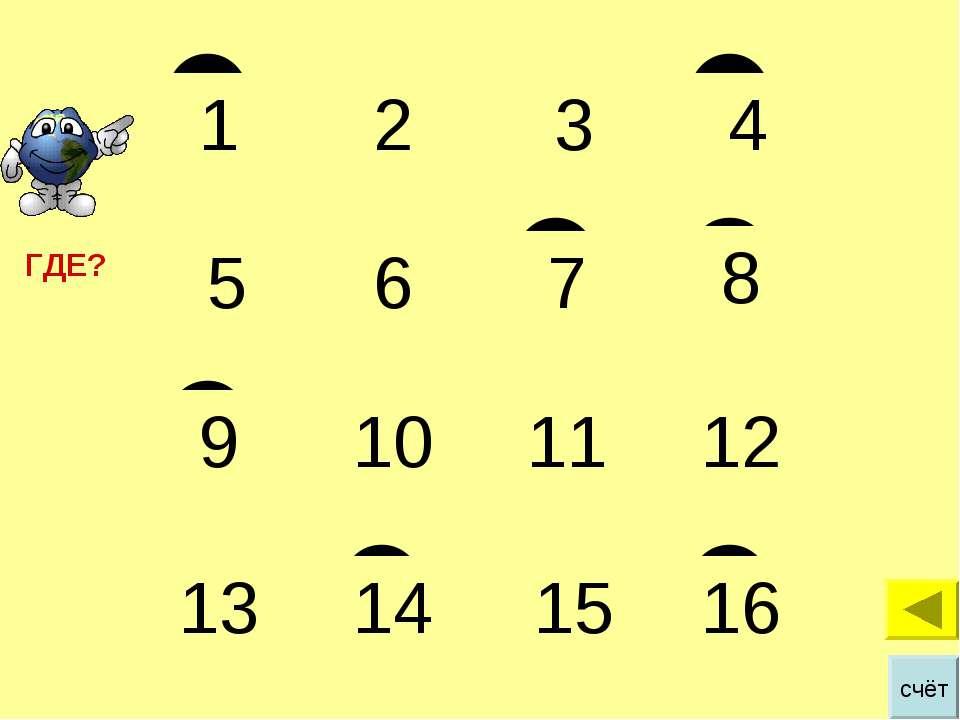8 2 3 4 5 6 7 1 9 10 11 12 13 14 15 16 счёт ГДЕ?