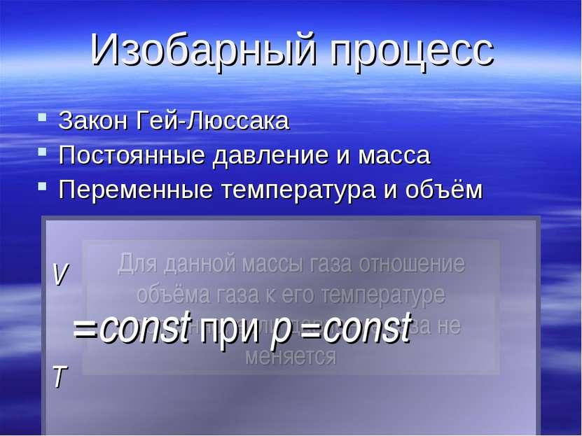 Изобарный процесс Закон Гей-Люссака Постоянные давление и масса Переменные те...
