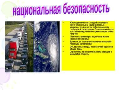 Жизнедеятельность людей и народов имеет стихийный и неуправляемый характер, ч...
