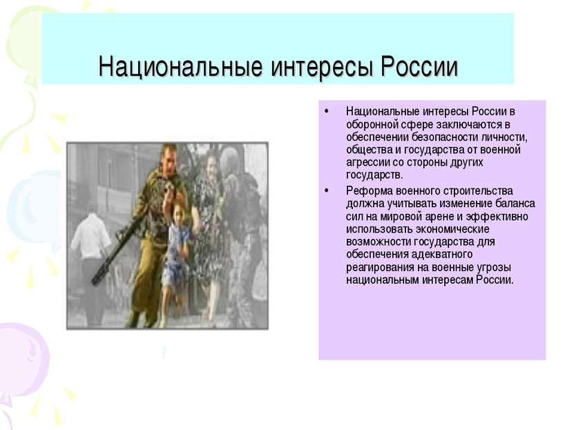 Национальные интересы России в оборонной сфере заключаются в обеспечении безо...