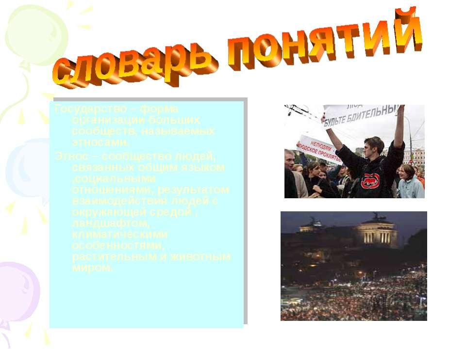 Государство – форма организации больших сообществ, называемых этносами. Этнос...