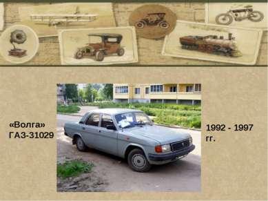 1992 - 1997 гг. «Волга» ГАЗ-31029