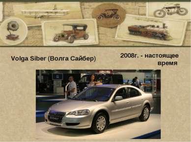 2008г.- настоящее время Volga Siber (Волга Сайбер)
