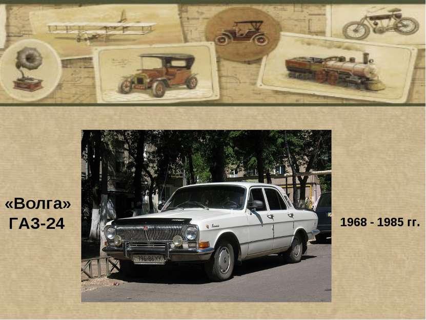 1968 - 1985 гг. «Волга» ГАЗ-24