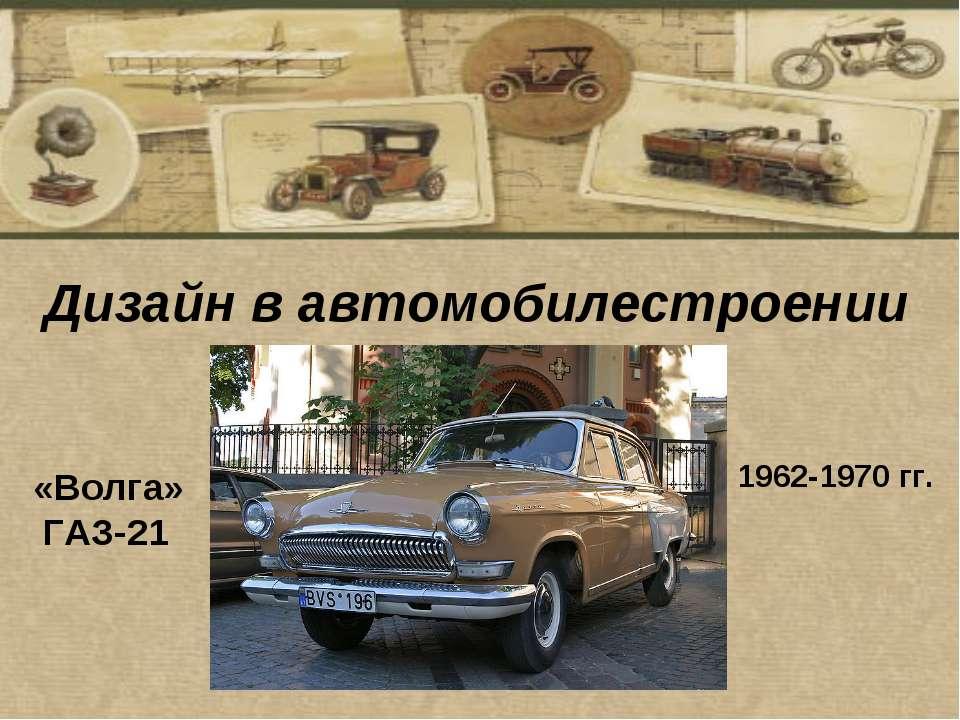 1962-1970 гг. «Волга» ГАЗ-21 Дизайн в автомобилестроении