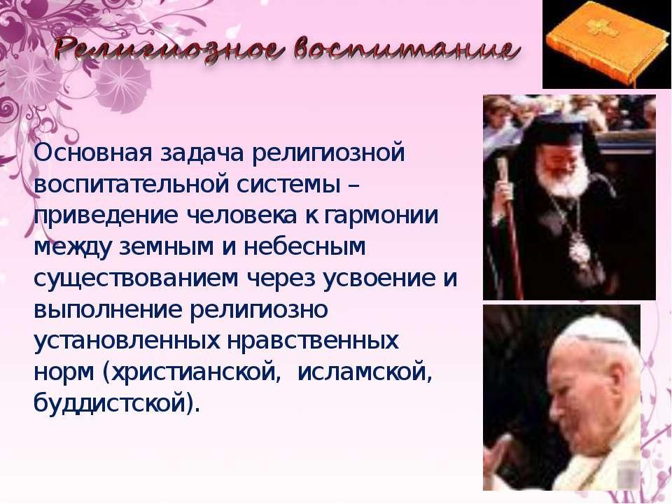 Основная задача религиозной воспитательной системы – приведение человека к га...