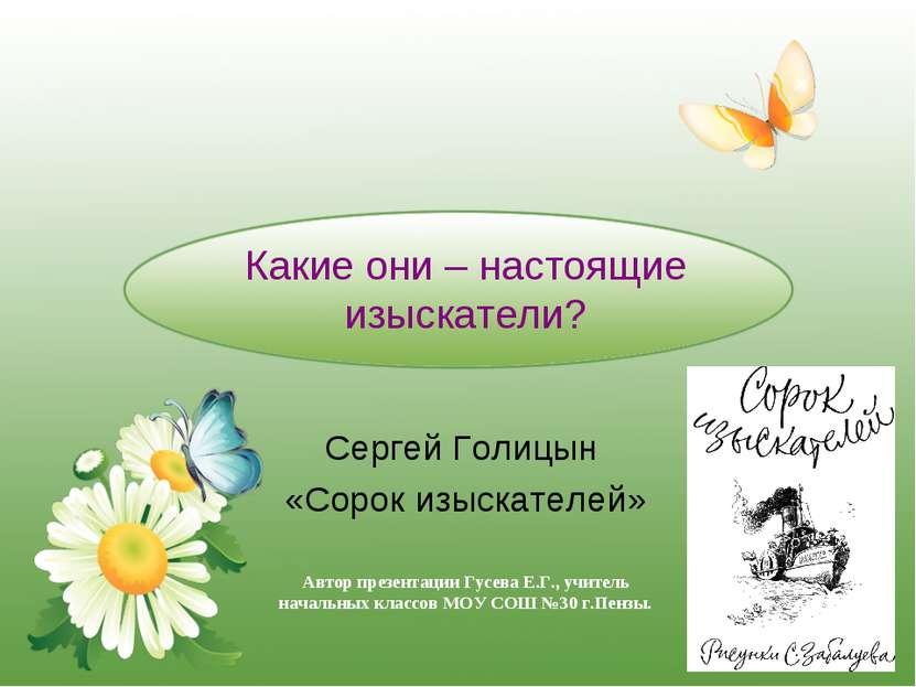 Какие они – настоящие изыскатели? Сергей Голицын «Сорок изыскателей» Автор пр...