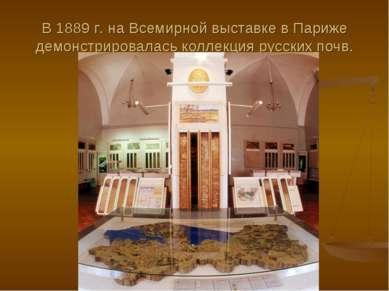 В 1889 г. на Всемирной выставке в Париже демонстрировалась коллекция русских ...