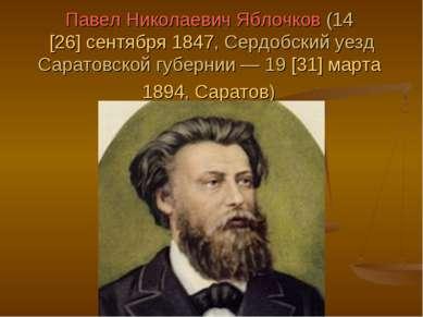 Павел Николаевич Яблочков (14[26]сентября1847, Сердобский уезд Саратовской...