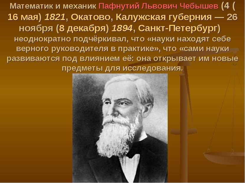 Математик и механик Пафнутий Львович Чебышев (4 (16 мая) 1821, Окатово, Калуж...