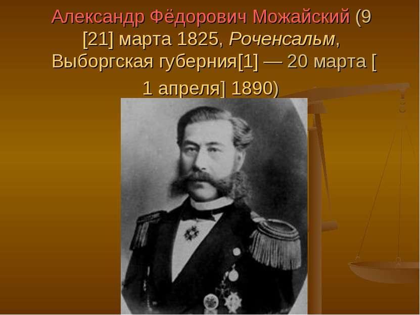 Александр Фёдорович Можайский (9[21]марта1825, Роченсальм, Выборгская губе...