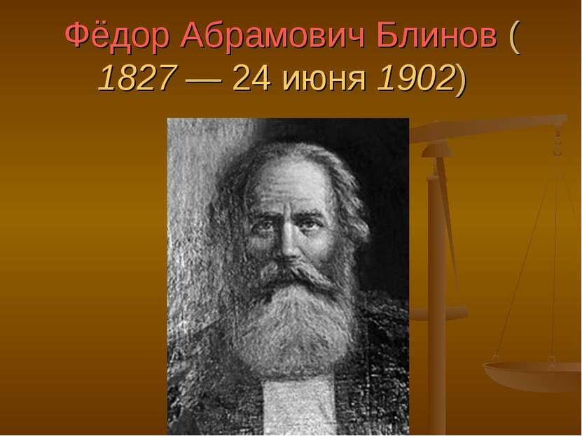 Фёдор Абрамович Блинов (1827 — 24 июня 1902)