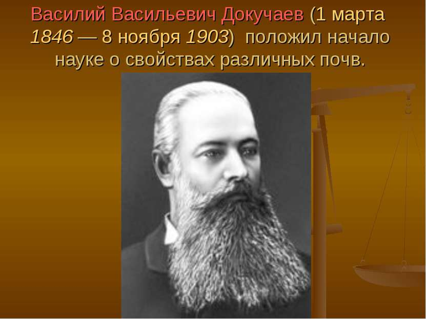 Василий Васильевич Докучаев (1 марта 1846— 8 ноября 1903) положил начало нау...