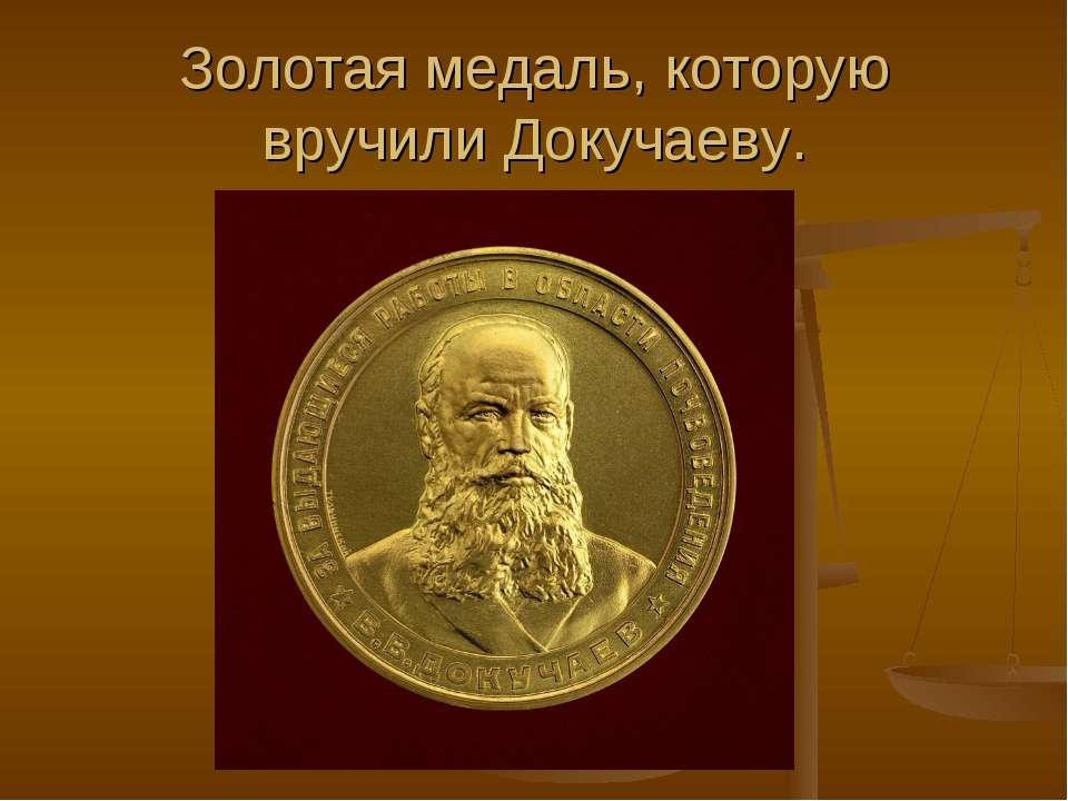 Золотая медаль, которую вручили Докучаеву.