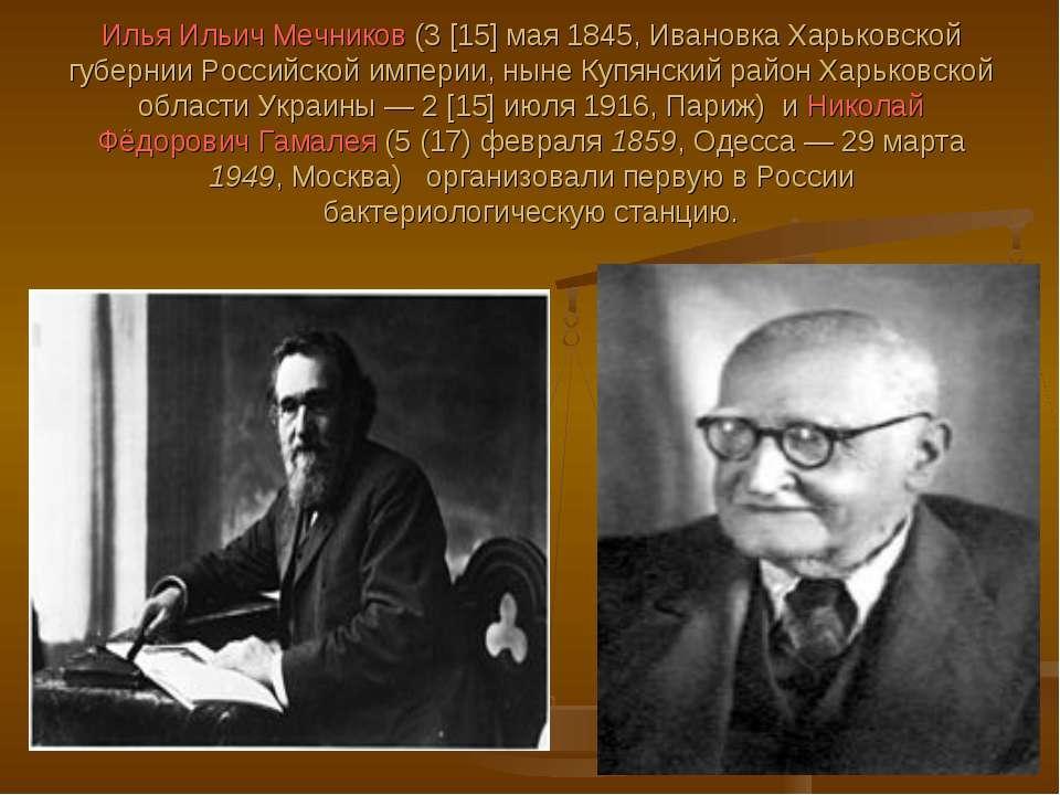 Илья Ильич Мечников (3[15]мая1845, Ивановка Харьковской губернии Российско...