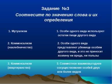 Задание №3 Соотнесите по значению слова и их определения 1. Мутуализм 1. Особ...