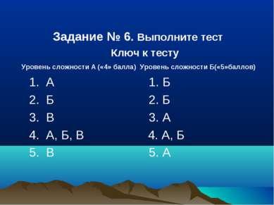 Задание № 6. Выполните тест Ключ к тесту Уровень сложности А («4» балла) Уров...