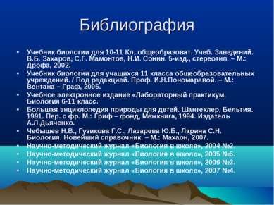 Библиография Учебник биологии для 10-11 Кл. общеобразоват. Учеб. Заведений. В...