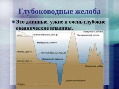 Глубоководные желоба Это длинные, узкие и очень глубокие океанические впадины.