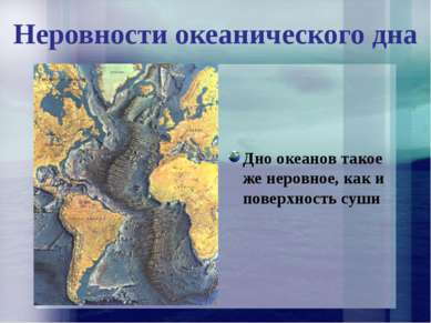 Неровности океанического дна Дно океанов такое же неровное, как и поверхность...