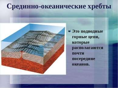 Срединно-океанические хребты Это подводные горные цепи, которые располагаются...