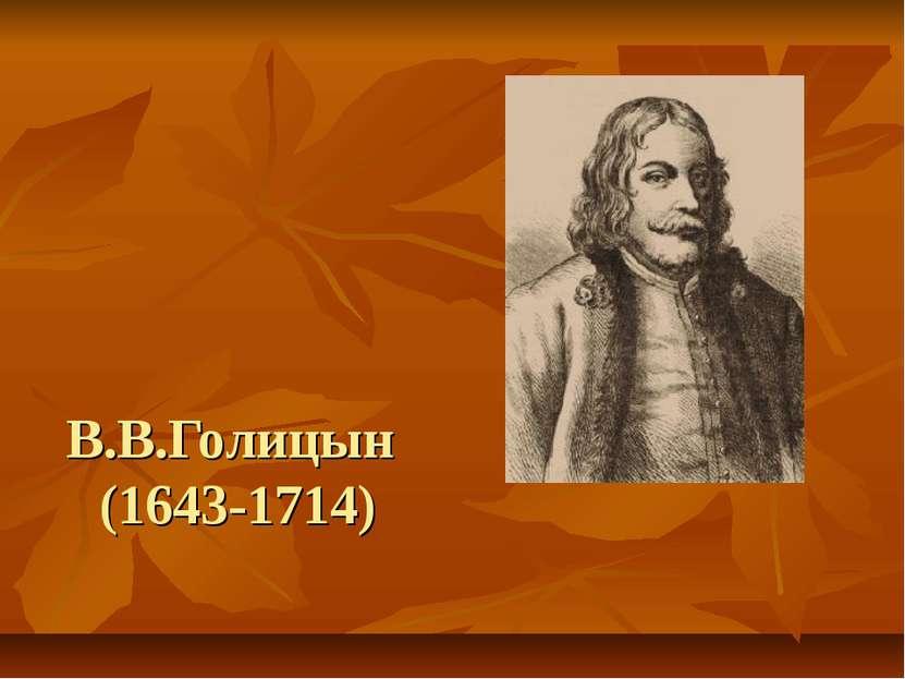 В.В.Голицын (1643-1714)