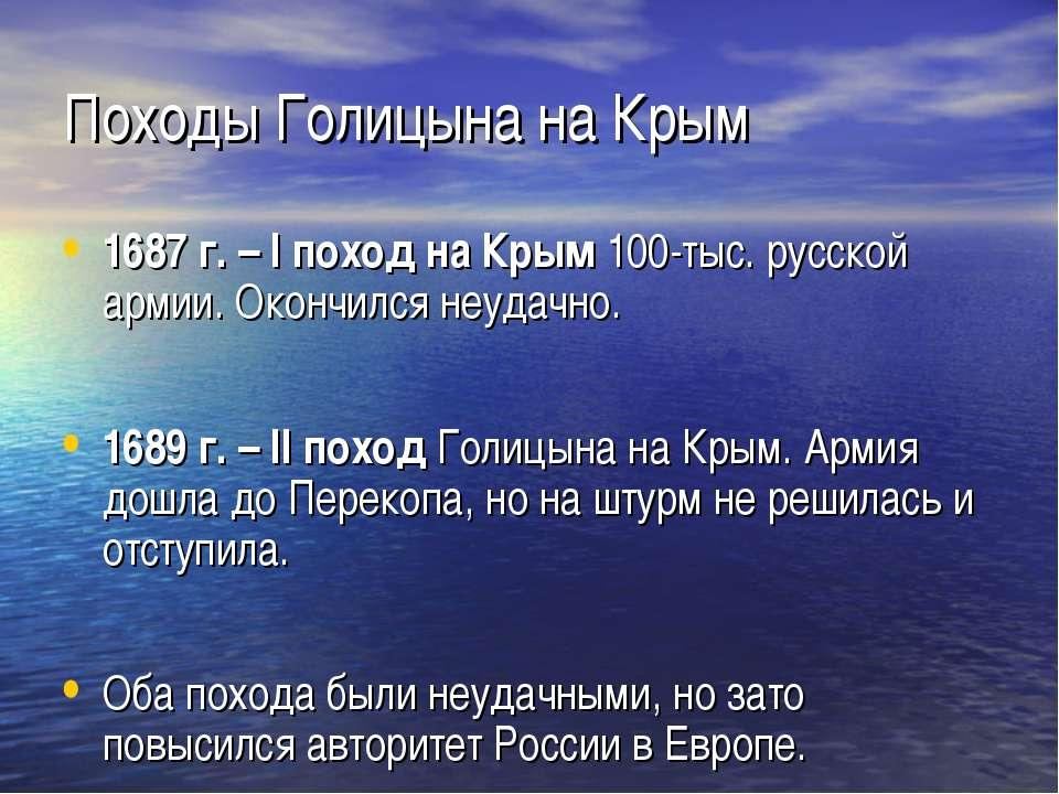Походы Голицына на Крым 1687 г. – I поход на Крым 100-тыс. русской армии. Око...